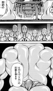 刃牙道 ネタバレ 197 画バレ最新198 13.jpg