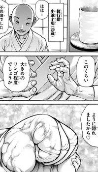 刃牙道 ネタバレ 197 画バレ最新198 16.jpg
