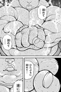 刃牙道 ネタバレ 197 画バレ最新198 18.jpg