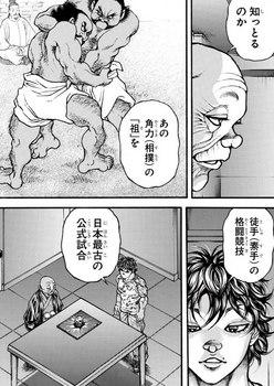 刃牙道 ネタバレ 197 画バレ最新198 2.jpg
