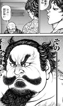 刃牙道 ネタバレ 197 画バレ最新198 3.jpg