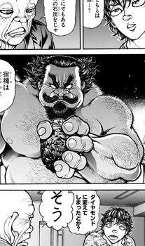 刃牙道 ネタバレ 197 画バレ最新198 5.jpg