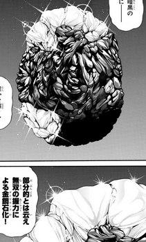 刃牙道 ネタバレ 197 画バレ最新198 7.jpg