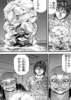 刃牙道 ネタバレ 197 画バレ最新198 8.jpg