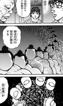 刃牙道 ネタバレ 197 画バレ最新198 9.jpg