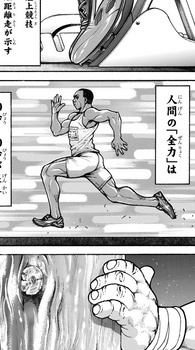 刃牙道 ネタバレ 198(最終回) 画バレ最新199 10.jpg