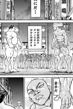 刃牙道 ネタバレ 198(最終回) 画バレ最新199 14.jpg