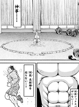 刃牙道 ネタバレ 198(最終回) 画バレ最新199 17.jpg