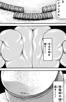 刃牙道 ネタバレ 198(最終回) 画バレ最新199 19.jpg