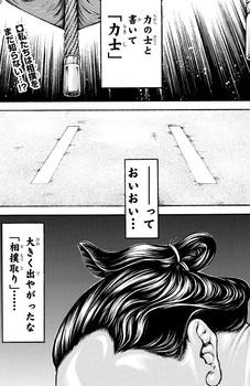 刃牙道 ネタバレ 198(最終回) 画バレ最新199 2.jpg