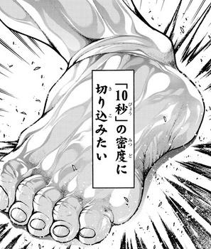 刃牙道 ネタバレ 198(最終回) 画バレ最新199 21.jpg